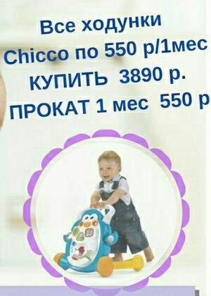 Акция. 10 дней скидок на ходунки «Chicco»! с 24.05.2018 по 02.06.2018